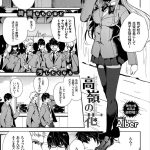 【オリジナル】高嶺の花【同人誌・エロ漫画・エロ画像】