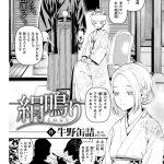 【オリジナル】絹鳴り【同人誌・エロ漫画・エロ画像】