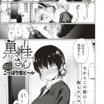 【オリジナル】黒桂さん【同人誌・エロ漫画・エロ画像】