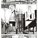 【オリジナル】ボディドネーション【同人誌・エロ漫画・エロ画像】
