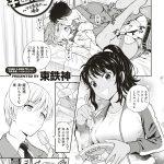 【オリジナル】愛しき学園性活【同人誌・エロ漫画・エロ画像】