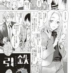 【オリジナル】引鉄【同人誌・エロ漫画・エロ画像】