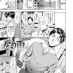 【オリジナル】戻り雨【同人誌・エロ漫画・エロ画像】