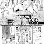 【オリジナル】フクロのオカミ【同人誌・エロ漫画・エロ画像】