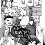 【オリジナル】禁断母子姦係【同人誌・エロ漫画・エロ画像】
