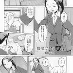 【オリジナル】隣部屋から愛を【同人誌・エロ漫画・エロ画像】