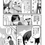 【オリジナル】ザーメンストライク【同人誌・エロ漫画・エロ画像】