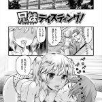 【オリジナル】兄妹テイスティング!【同人誌・エロ漫画・エロ画像】