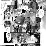 【オリジナル】怪奇!腰振り女【同人誌・エロ漫画・エロ画像】