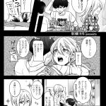 【オリジナル】男の娘とデートの練チュー【同人誌・エロ漫画・エロ画像】
