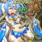 【オリジナル】ネコミミ魔法少女は苗床にされてしまいました。【同人誌・エロ漫画・エロ画像】