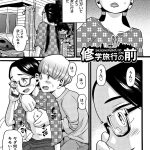 【オリジナル】修学旅行の前【同人誌・エロ漫画・エロ画像】
