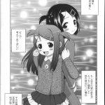 【オリジナル】ずっと一緒【同人誌・エロ漫画・エロ画像】