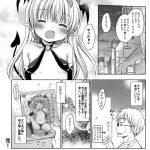 【オリジナル】サキュバス売り子とオフパコえっち【同人誌・エロ漫画・エロ画像】