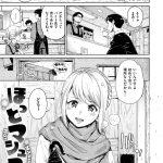 【オリジナル】ほっとマシュマロ【同人誌・エロ漫画・エロ画像】