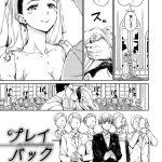 【オリジナル】プレイバック【同人誌・エロ漫画・エロ画像】