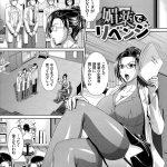 【オリジナル】媚薬でリベンジ【同人誌・エロ漫画・エロ画像】