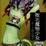 【オリジナル】敗北魔物少女 ~オーク娘の場合~【同人誌・エロ漫画・エロ画像】