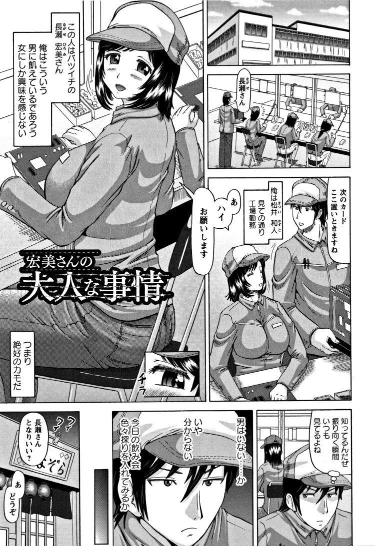 宏美さんの大人な事情00001