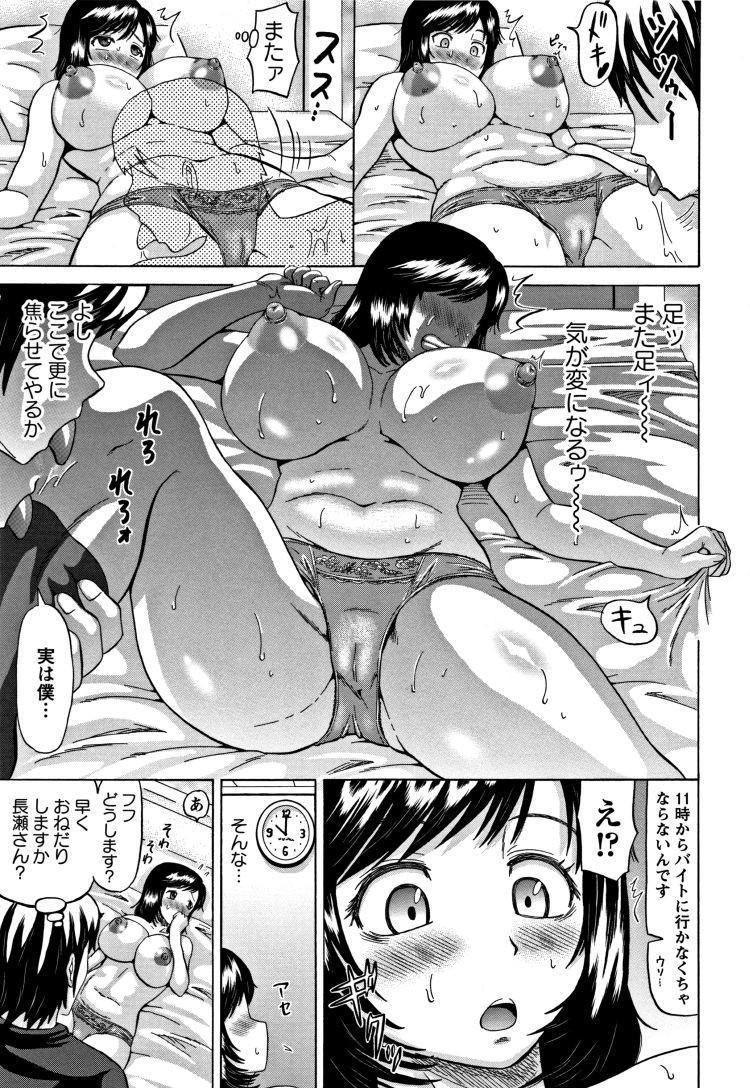 宏美さんの大人な事情00007
