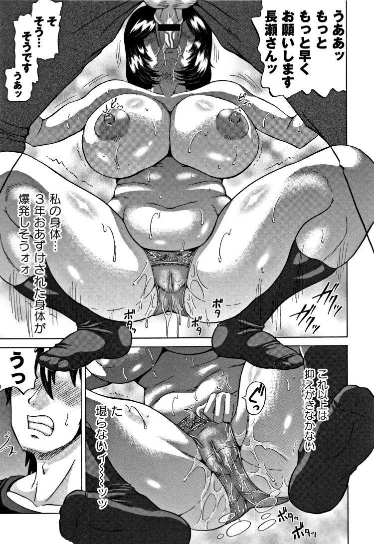 宏美さんの大人な事情00009