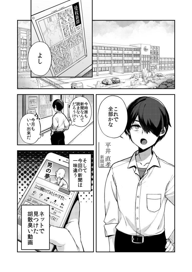 催眠新聞00002
