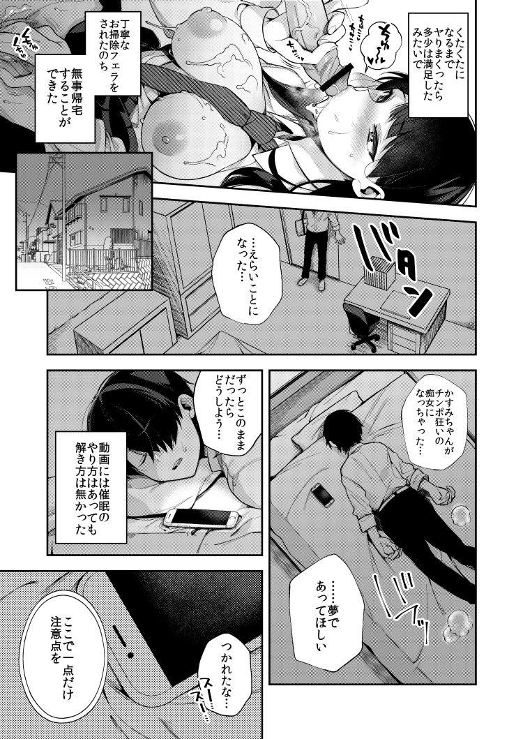 催眠新聞00024