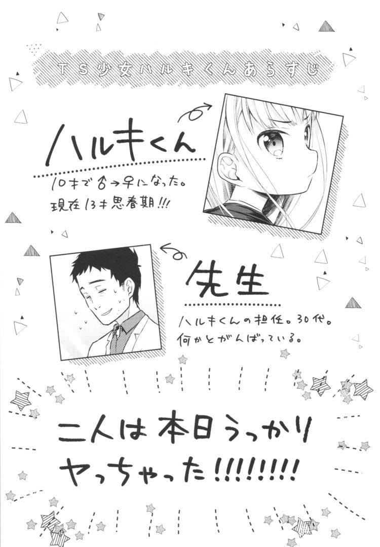 TS少女ハルキくん自慰編00002