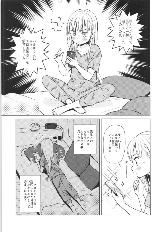TS少女ハルキくん自慰編00003