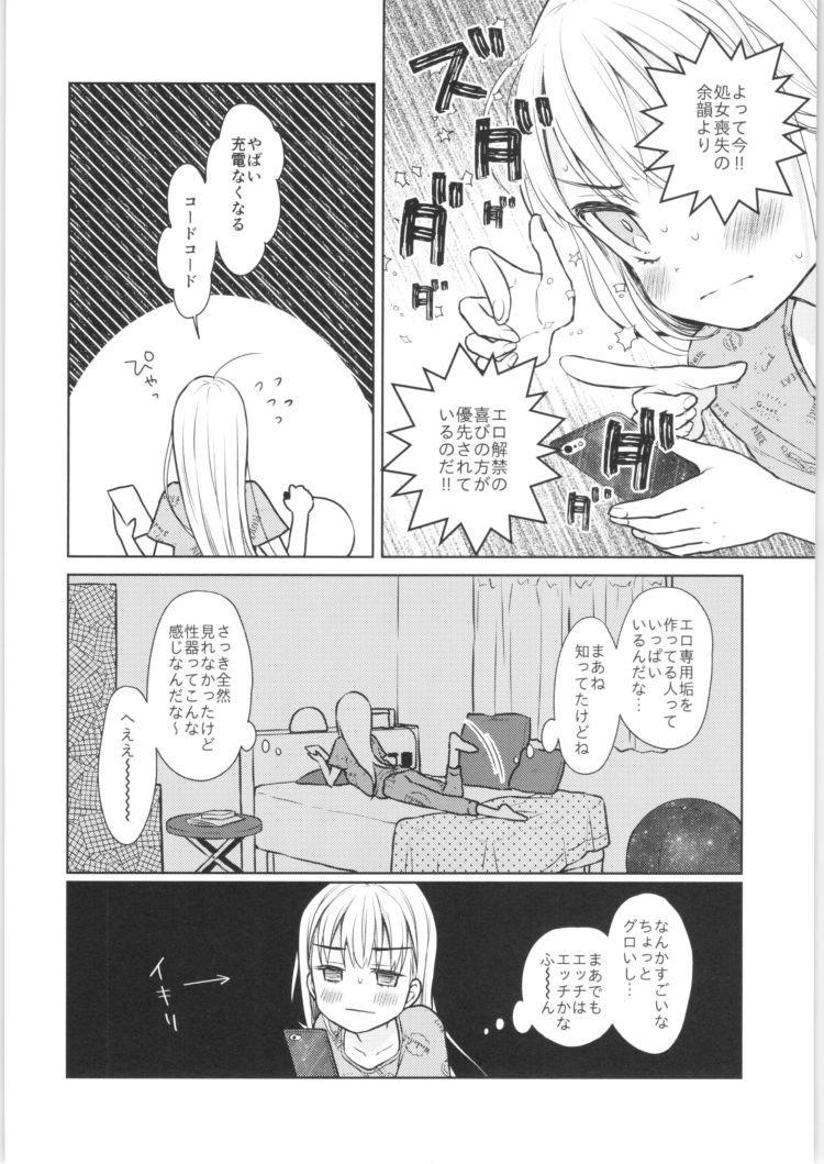 TS少女ハルキくん自慰編00004