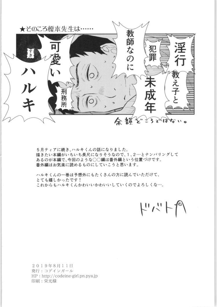 TS少女ハルキくん自慰編00021