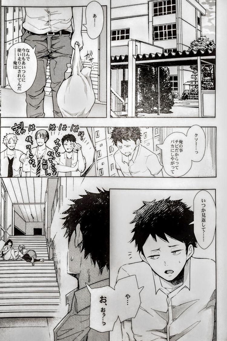 白黒ギャル先輩'sがエッチを懇願してきた!!!00002
