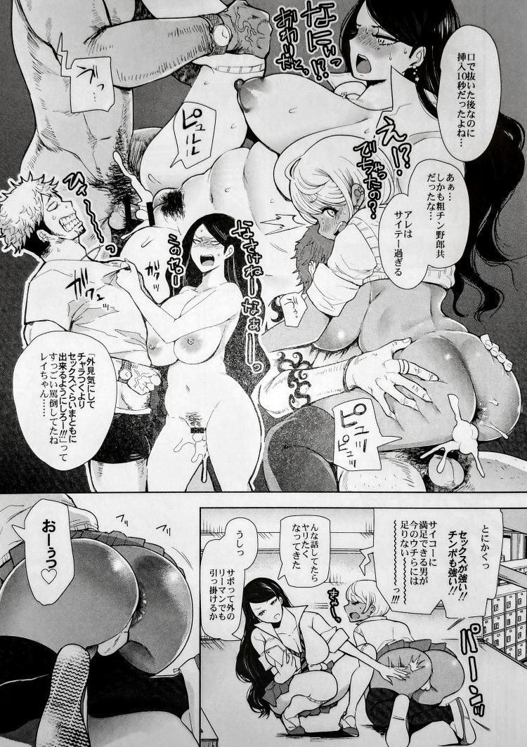 白黒ギャル先輩'sがエッチを懇願してきた!!!00004