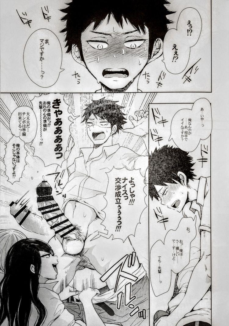 白黒ギャル先輩'sがエッチを懇願してきた!!!00008
