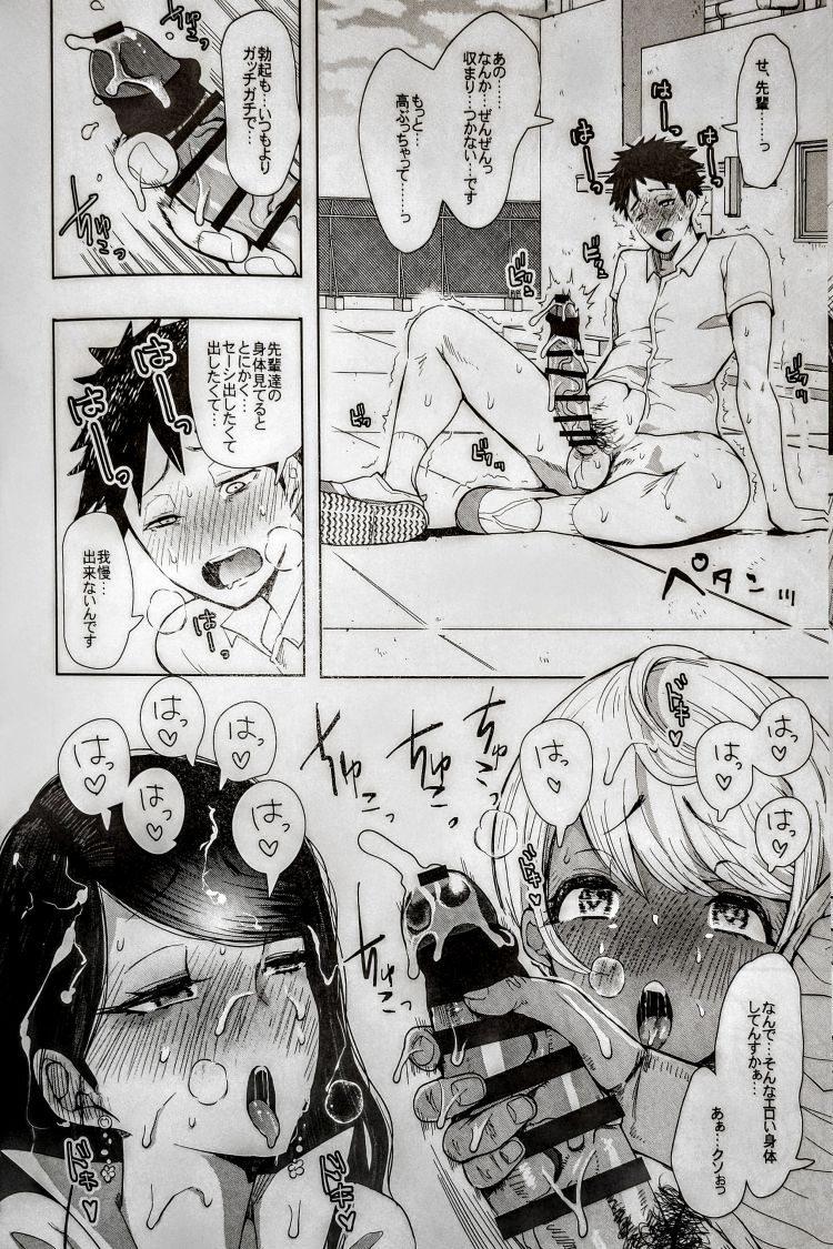 白黒ギャル先輩'sがエッチを懇願してきた!!!00016