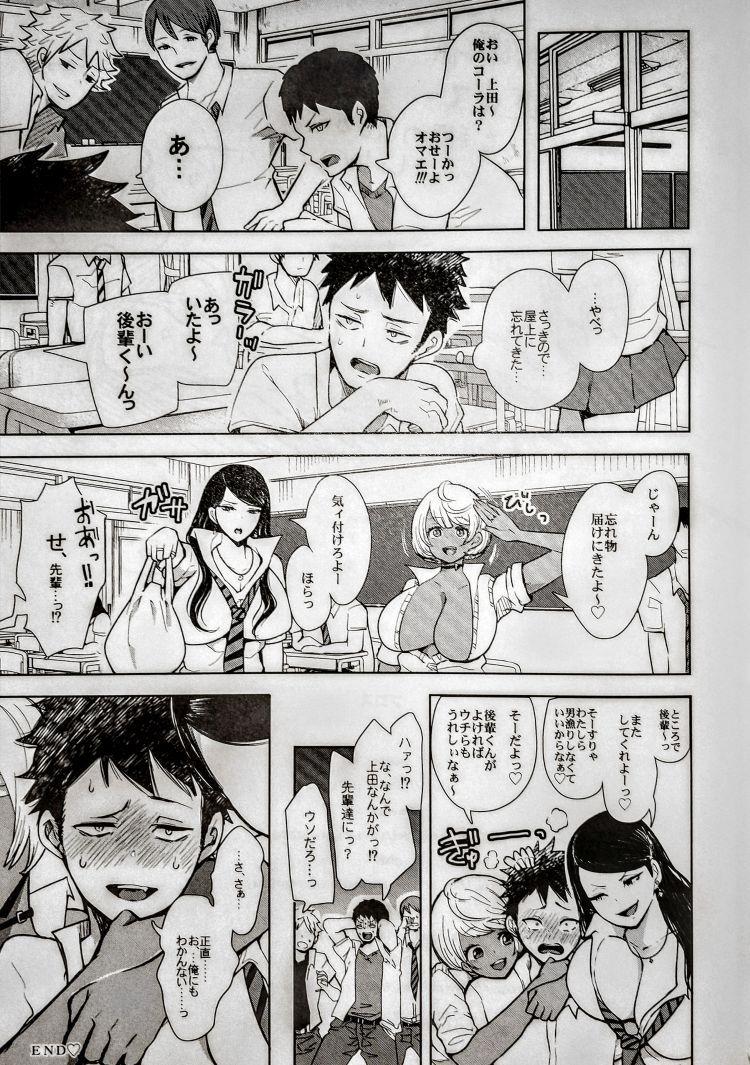 白黒ギャル先輩'sがエッチを懇願してきた!!!00031