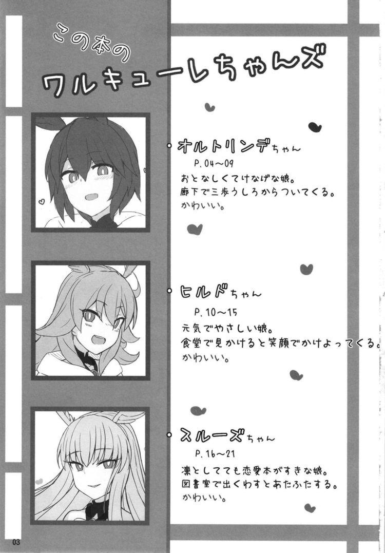 ~ワルキューレちゃんズとらぶえっちする本~00002