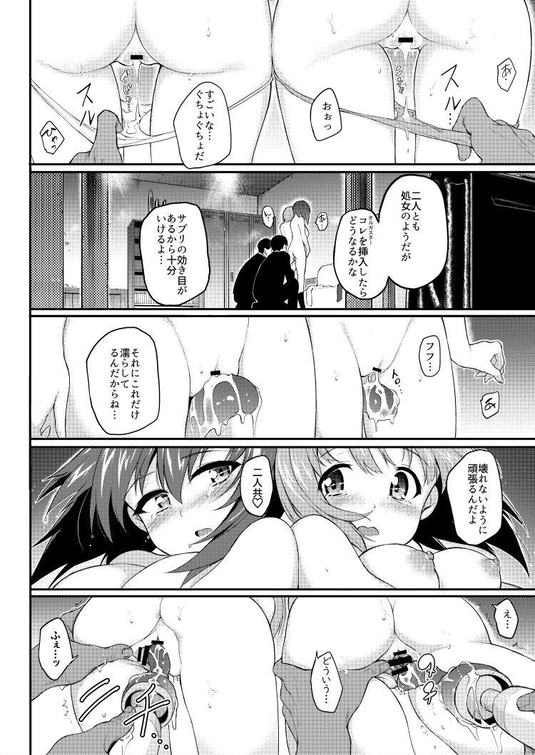 イケナイサプリ00011