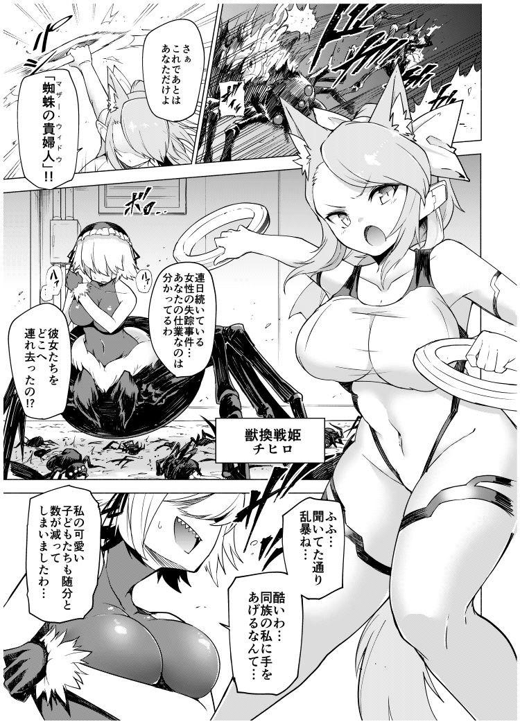 獣換戦姫チヒロ -アラクネ調教編-00003