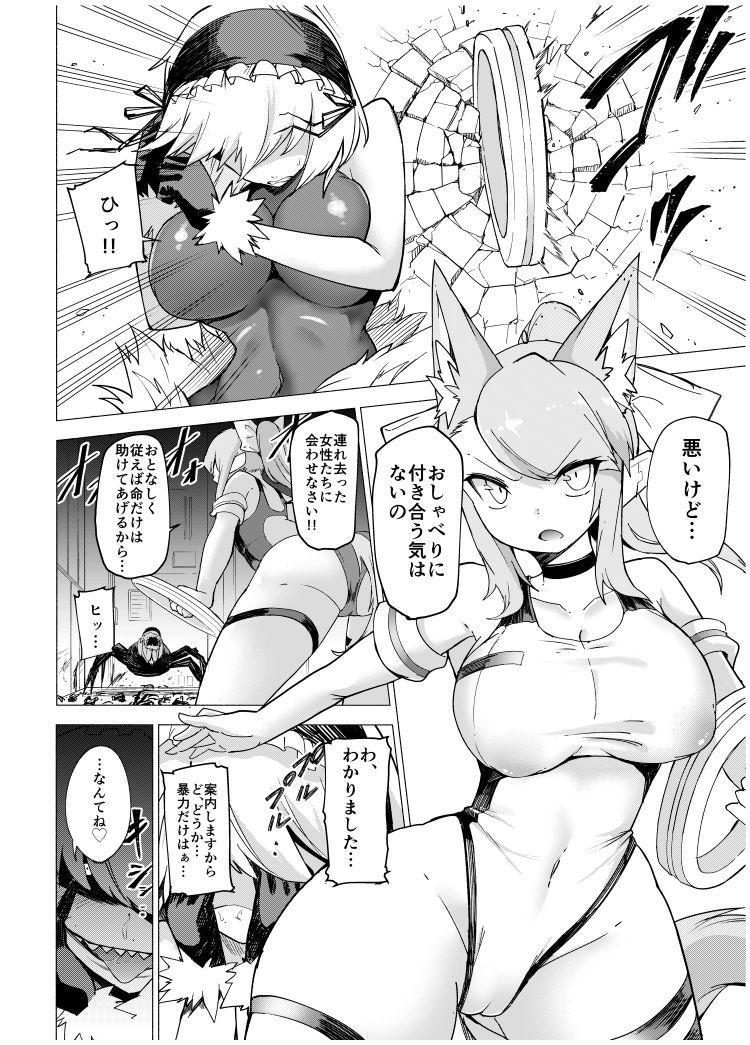 獣換戦姫チヒロ -アラクネ調教編-00004