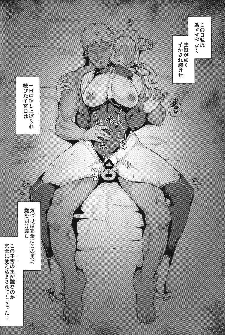 騎士王のキモチイイ穴-オルタ-00015