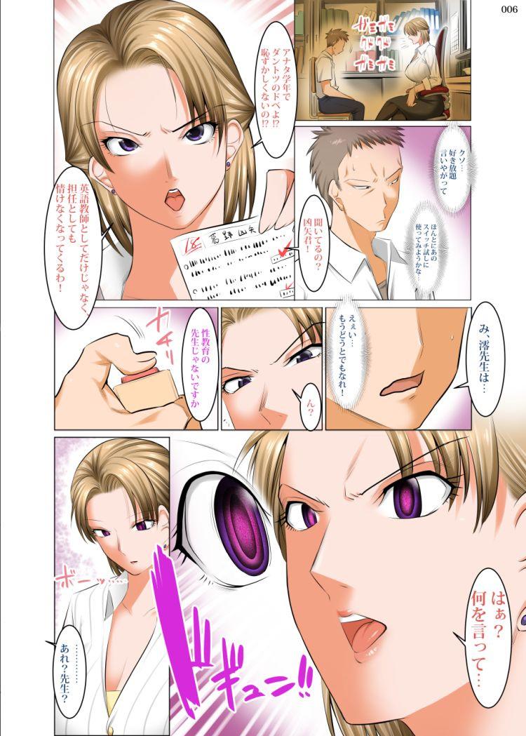 催眠性教育 ~先生の教科は性教育でしょう?~00005