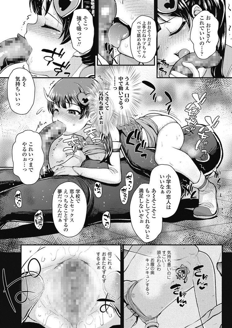 魔法少女フェリーピュア愛の結晶00011