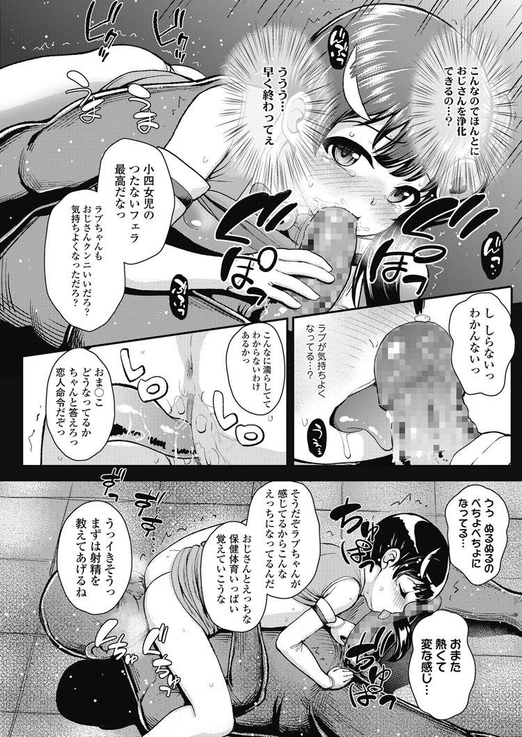 魔法少女フェリーピュア愛の結晶00012