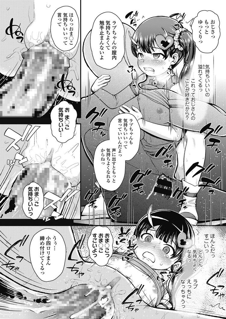 魔法少女フェリーピュア愛の結晶00016