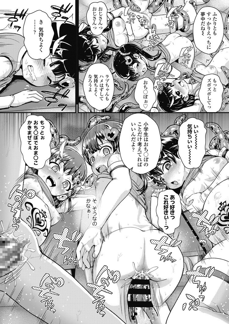 魔法少女フェリーピュア愛の結晶00018