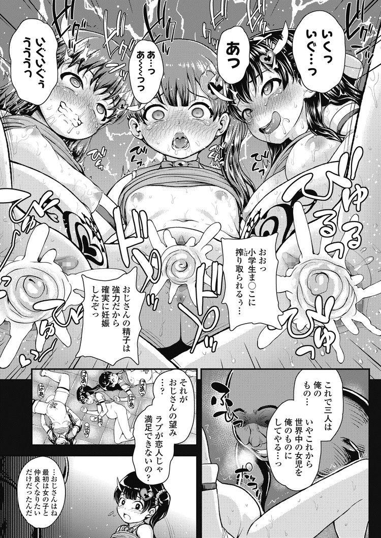 魔法少女フェリーピュア愛の結晶00021