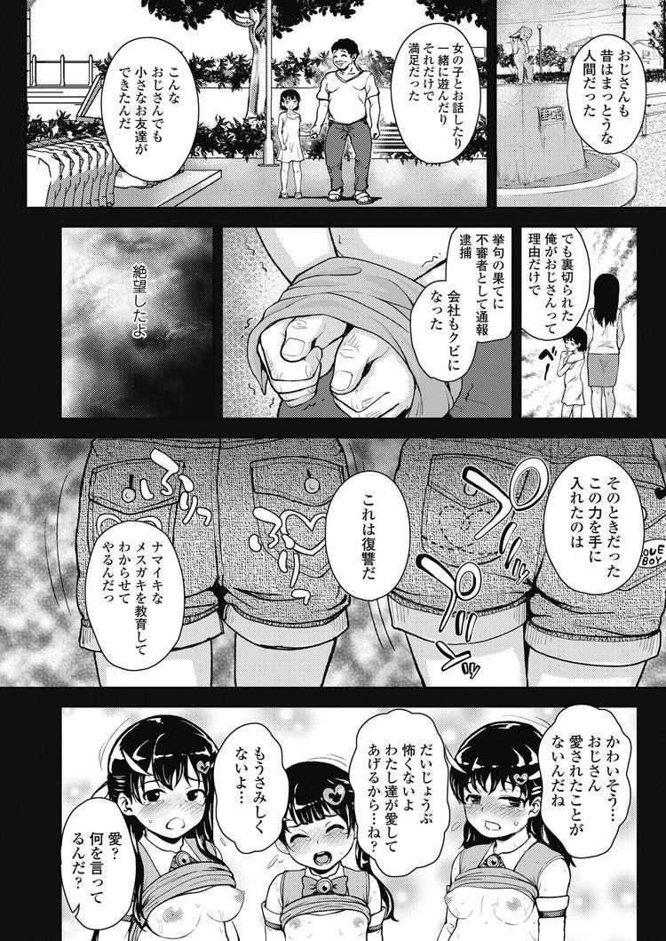 魔法少女フェリーピュア愛の結晶00022
