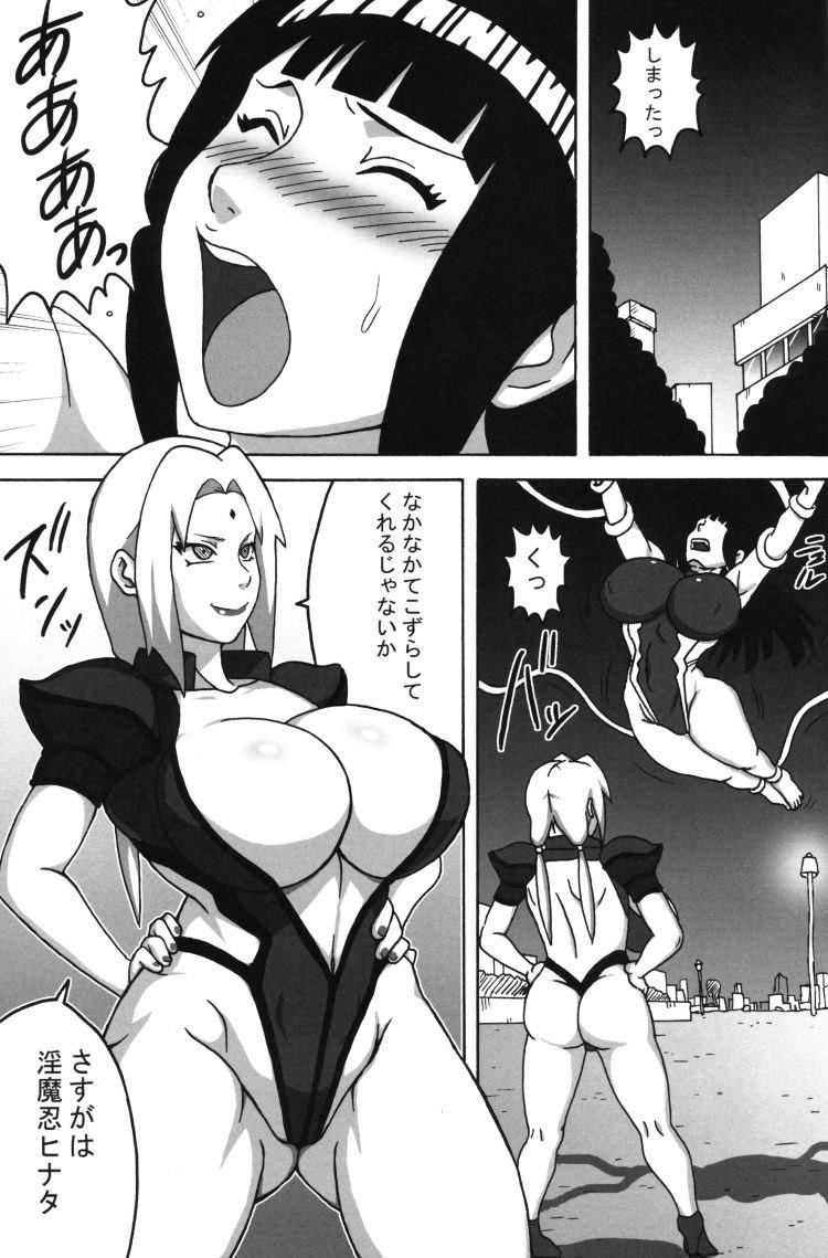 淫魔忍ヒナタ00002