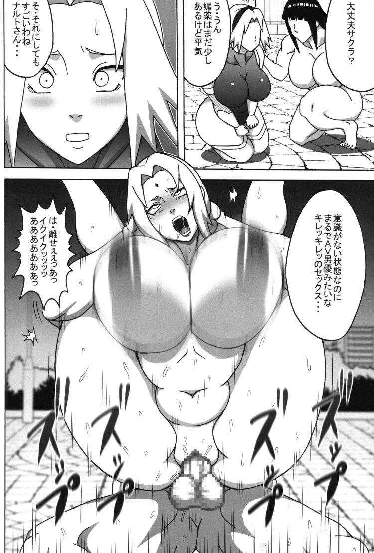 淫魔忍ヒナタ00037